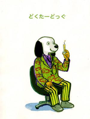 Dr_dog_1