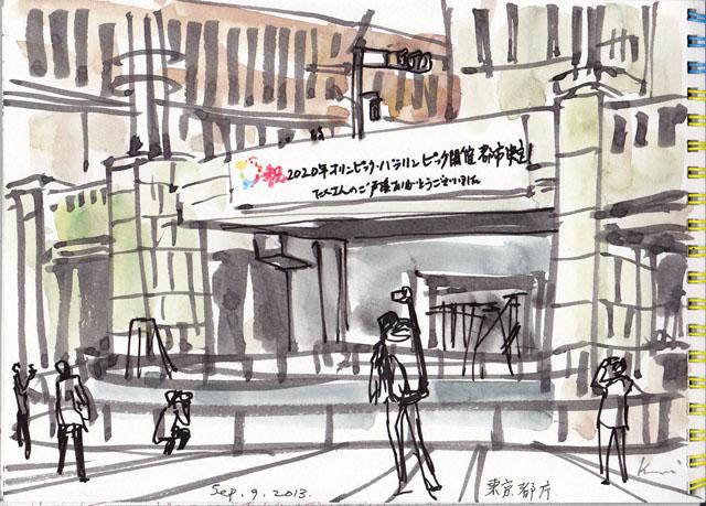 Tokyo_metropolitan_government_offic