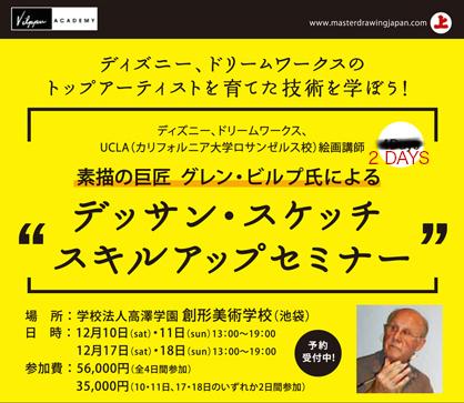 Matsukawa_gv16_0310_2