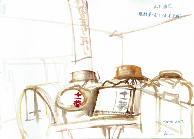 At_yamashita_liquorshop